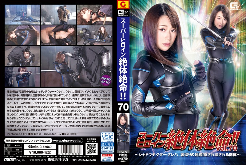 THZ-70 Super Heroine Desperate! !Vol.70 ~ Shadow Tektor ・ Kureha Chain Of Betrayal!The Body To Be Deceived And Destroyed