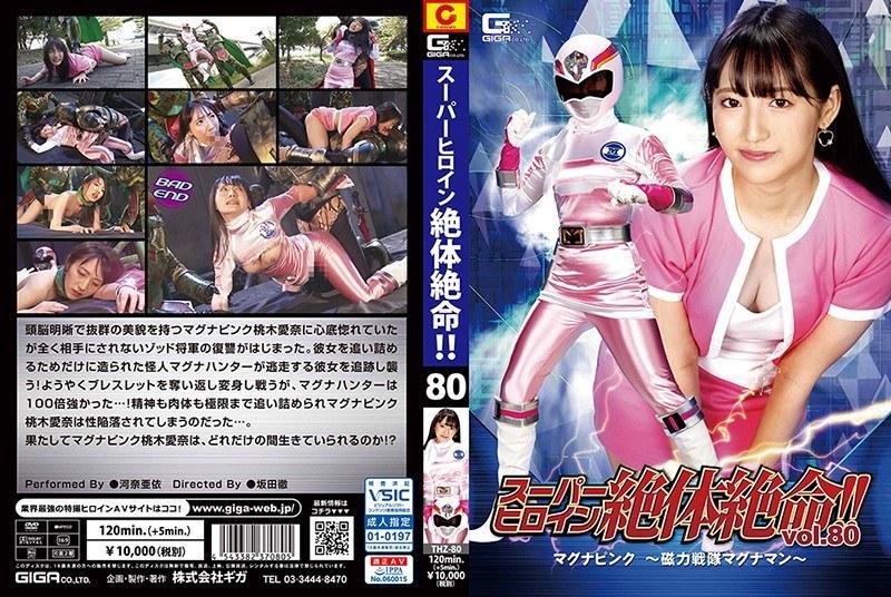 スーパーヒロイン絶体絶命!!Vol.80 マグナピンク ~磁力戦隊マグナマン~ 河奈亜依