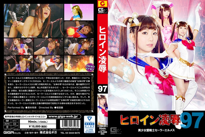 TRE-97 Heroine Insult Vol.97 Sailor Hermes HQ Part 1