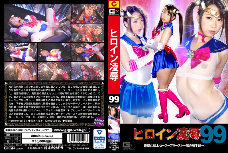 [TRE-99] Heroine Insult Vol. 99 Beautiful Saint Sei Warrior Sailor Priest ~ Evil Tentacle Basket ~ Tamaki Kurumi