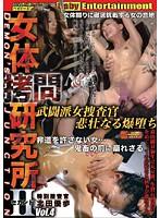 女体拷問研究所 セカンド VOL.4【アウトレット】