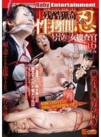 残酷猟奇性拷問 忍 号泣の女捜査官 Vol.6 結衣のぞみ