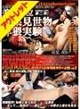 SUPER JUICY AWABI Classic Premium 許されざる女体残酷事件の記憶 vol.2 美蕾号泣媚薬見世物卑猥実験【アウトレット】