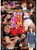 BLACK JUDGE HISCHOOL 美少女悶絶秘壺破壊【アウトレット】