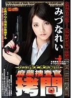 【ベストヒッツ】女の惨すぎる瞬間 麻薬捜査官拷問 女捜査官 FILE 30 みづなれい