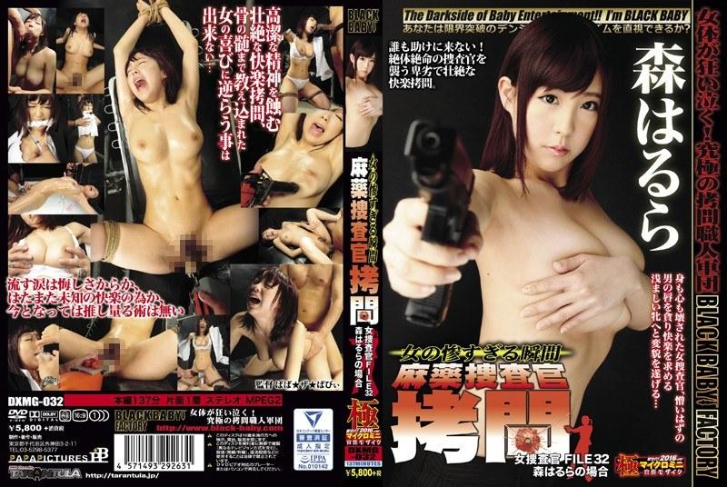 【ベストヒッツ】女の惨すぎる瞬間 麻薬捜査官拷問 女捜査官 FILE 32 森はるら【アウトレット】
