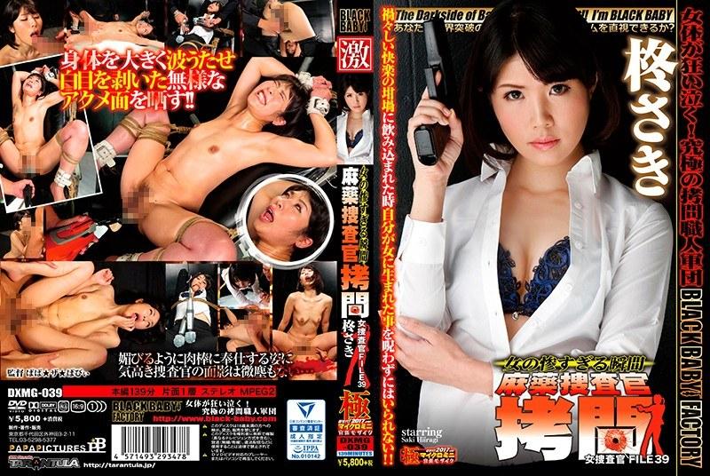 【ベストヒッツ】女の惨すぎる瞬間 麻薬捜査官拷問 女捜査官 FILE 39 柊さき【アウトレット】