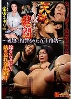 天誅ドリルアクメ拷問~義娘に復讐された五十路姑~ 宝田さゆり