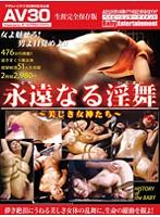 h_175aajb130so【AV30】完全生涯保存版 永遠なる淫舞 美しき女神たち