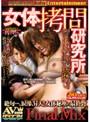 女体拷問研究所 11