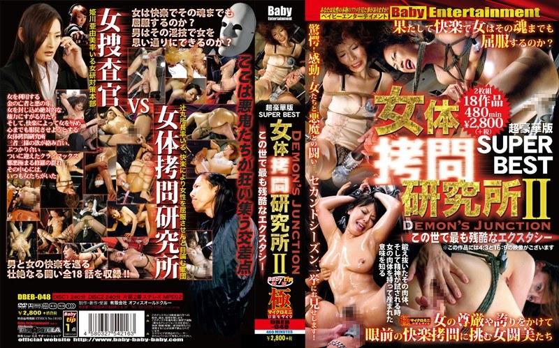 DBEB-048 超豪華版SUPER BEST 女体拷問研究所II DEMON'S JUNCTION この世で最も残酷なエクスタシー