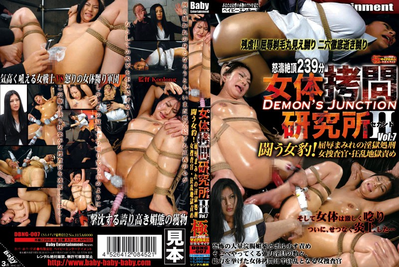 DBNG-007 Second Institute Of Torture Booty VOL.7 (Baby Entertainment) 2010-05-15