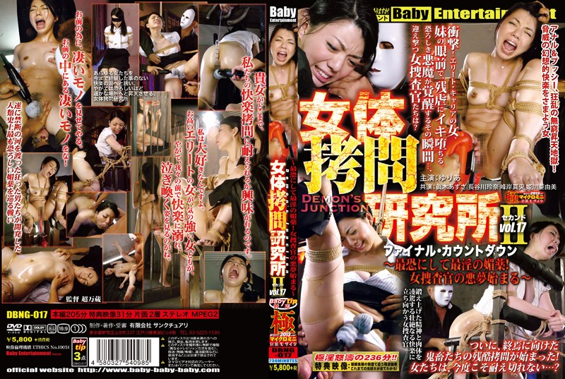 DBNG-017 Woman's Body Torture Laboratory Second DEMON'S JUNCTION Vol.17