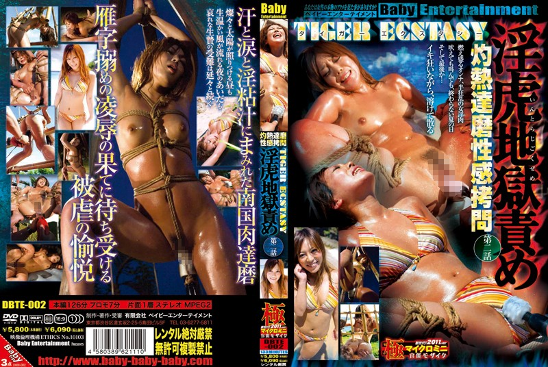 DBTE-002 Second Story Slutty 虎 Hell Blame TIGER ECSTASY Torture Sexual Feeling Burning Dharma (Baby Entertainment) 2011-09-25