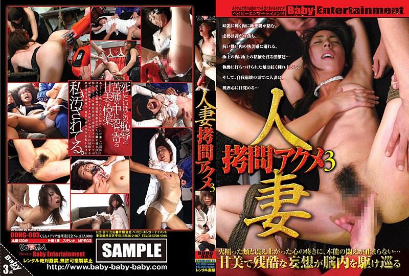 DDGB-020 拷問診察室 美少女クリニック 20