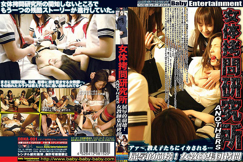 DDNA-001 Institute For Torture And Humiliating Collapse ANOTHERS Booty! Torture Female Teacher Population (Baby Entertainment) 2005-04-30