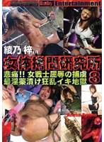 女体拷問研究所 8
