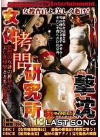 女体拷問研究所 vol.13 LAST SONG 〜撃沈〜