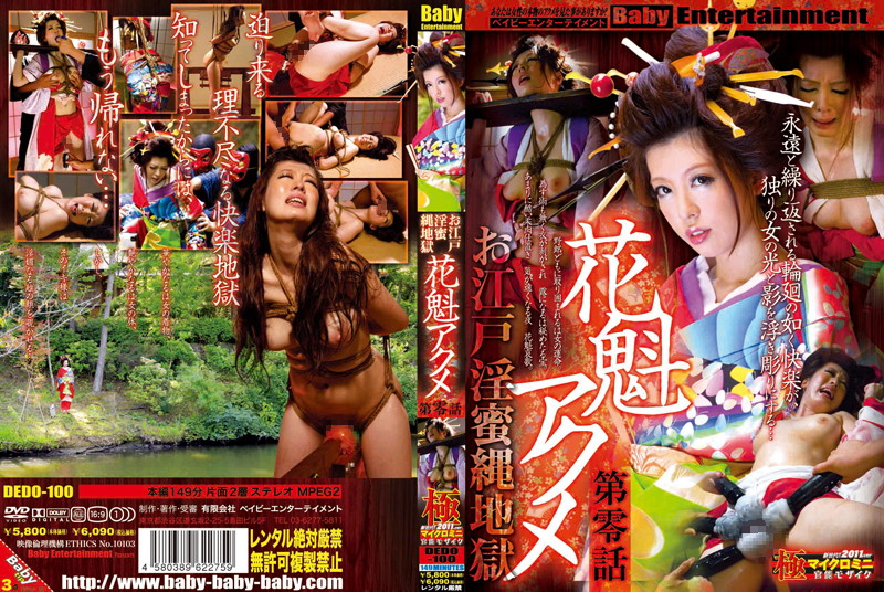 DEDO-100 Zeroth Story Acme Hell Courtesan Edo Rope Slutty 蜜 (Baby Entertainment) 2011-12-19