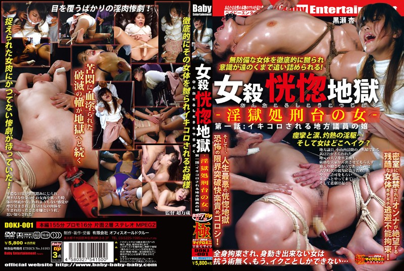 DOKJ-001 Kurose Apricot Daughter Of Councilors To Be Ikikoro: First Episode - Woman Of The Execution Platform Slutty 獄 - Hell Ecstasy Killing Woman (Baby Entertainment) 2014-04-19