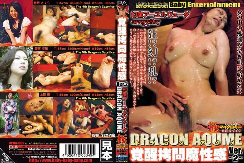 DPDA-002 Ver.2 Awakening Sense Of Devilish Torture