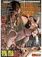 DPHD-005 - HYPER DELICIOUS AWABI VOL.5  - JAV目錄大全 javmenu.com