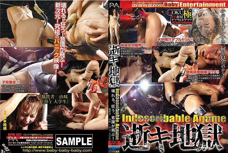 DPIK-001 Hell Passed Key (Baby Entertainment) 2007-05-26