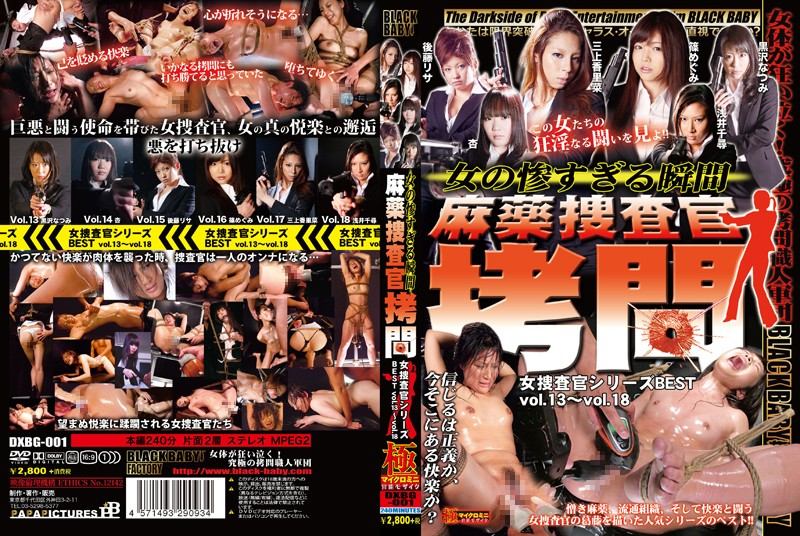 DXBG-001 Moment Narc Woman Torture Investigator Series BEST Too Disaster Of Woman Vol.13 ~ Vol.18