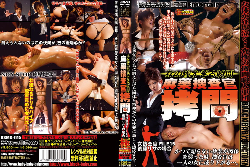 DXMG-015 If The Woman Torture Investigator Lisa Goto FILE15 Narcotics Detective Too Wretched Moment Of Woman