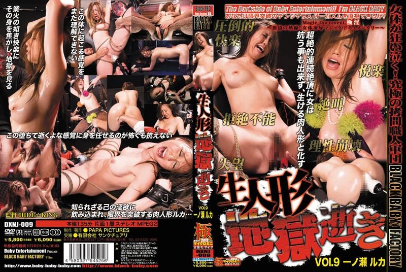 DXNJ-009 生人形地獄逝き Vol.9 一ノ瀬ルカ