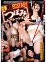 幼妻拷問ECSTASY [つぼみレベレーション] 椎名みゆ