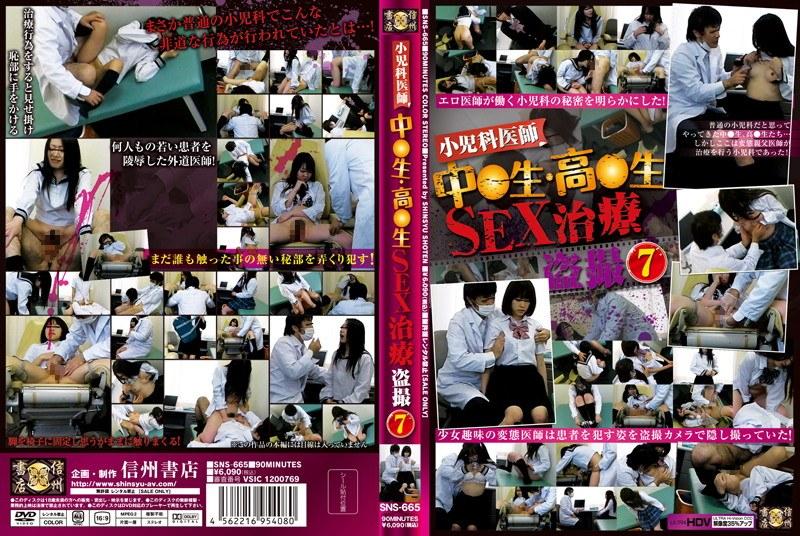 小児科医師中●生・高●生SEX治療盗撮 7 (DOD)