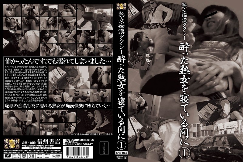 SNS-963 The ~ While You Are Sleeping Mature Exhibitionist Taxi – Milf Drunk 1