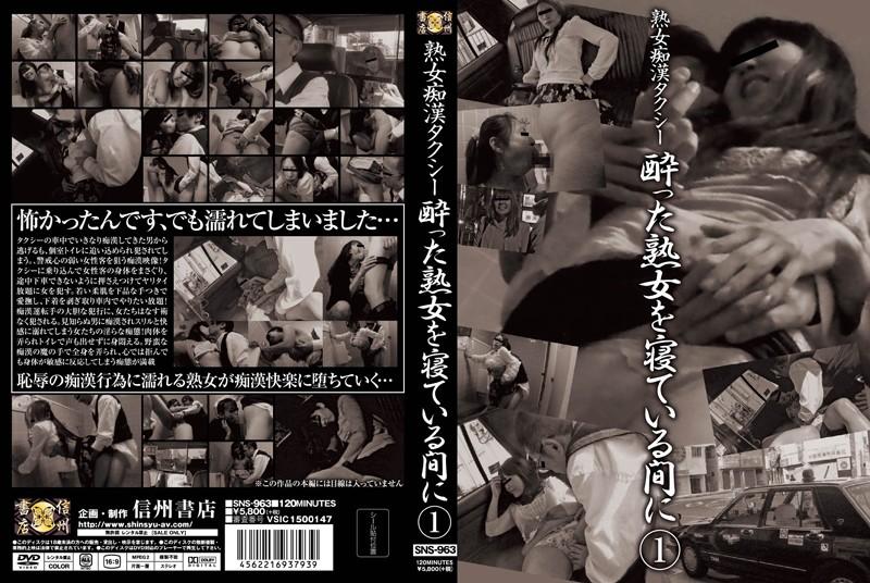 [SNS-963] 熟女痴漢タクシー 〜酔った熟女を寝ている間に〜 1 SNS