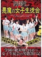 AVOP-251 Man Killing Demon Of Female Student Council