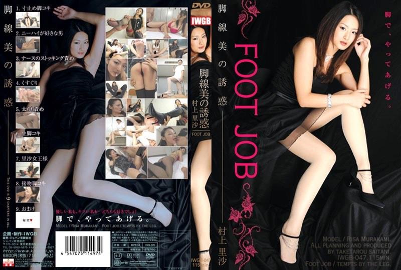IWGB-047 脚線美の誘惑 村上里沙