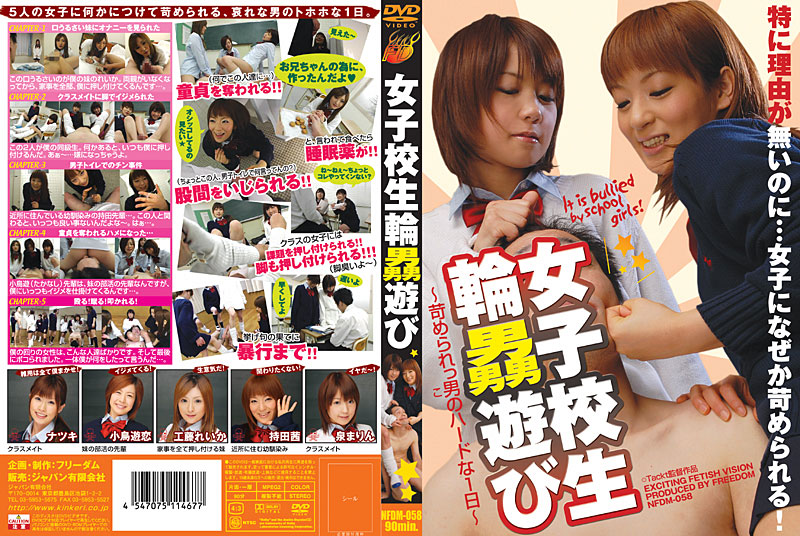 NFDM-058 School Girls Gangbang Play