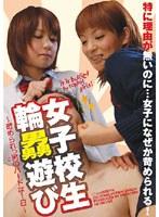 NFDM-058 女子校生輪姦遊び