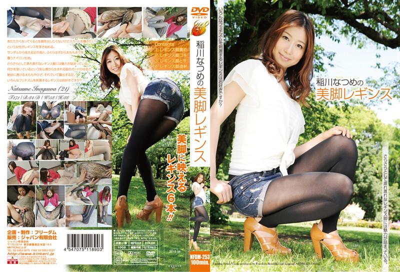 NFDM-253 稲川なつめの美脚レギンス