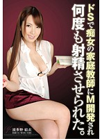 NFDM-278 Hatano Yui - Was Forced To Ejaculate Many Times Been Developed To Tutor Slut In M mode S