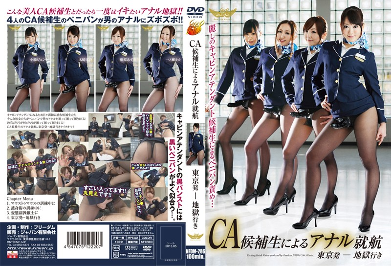 NFDM-286 Hell - Tokyo Anal Flies By CA Candidates