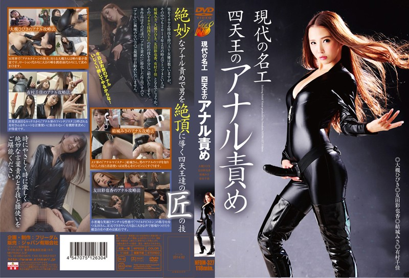 NFDM-327 Anal torture master craftsman of the Four Heavenly Kings of modern