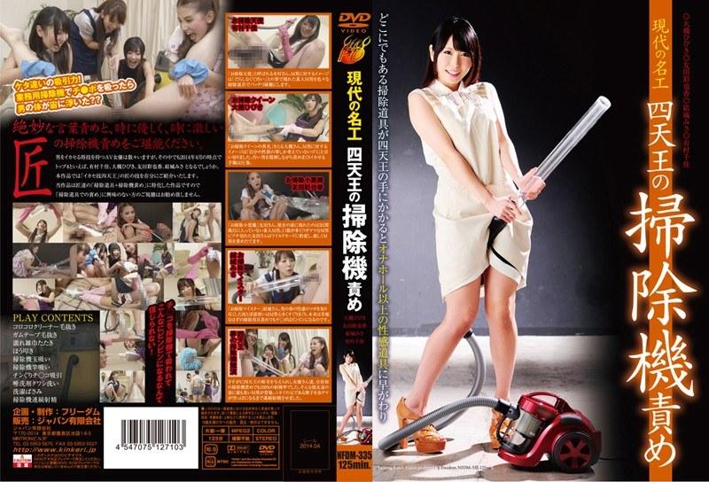 NFDM-335 Vacuum Cleaner Blame Master Craftsman Of The Four Heavenly Kings Of Modern