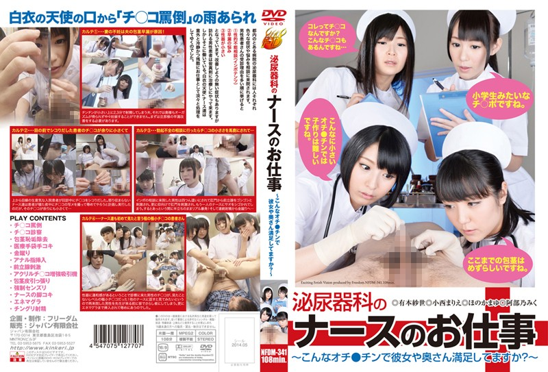 NFDM-341 Are You Satisfied With Your Wife Or Girlfriend In The Punch Line ‰Ñ Chin This Nasunooshigoto-of Urology?~
