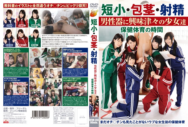 NFDM-356 The Time Of The Girls Health And Physical Education Curious To Short And Small-Uncut-ejaculation Male Genitalia (Freedom) 2014-08-05