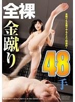 全裸金蹴り48手