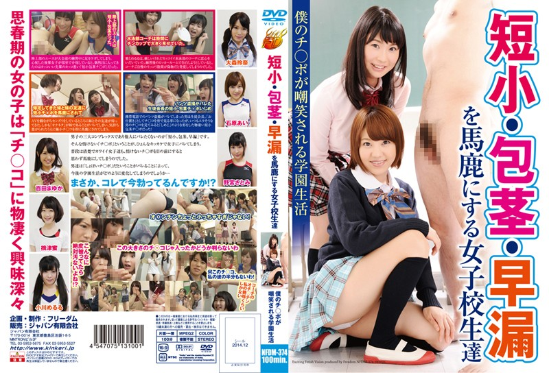 NFDM-374 School Life To Be Mocked ○ Ji Po Fool Of School Girls Who Sub Me A Short And Small-Uncut-premature Ejaculation (Freedom) 2014-12-05