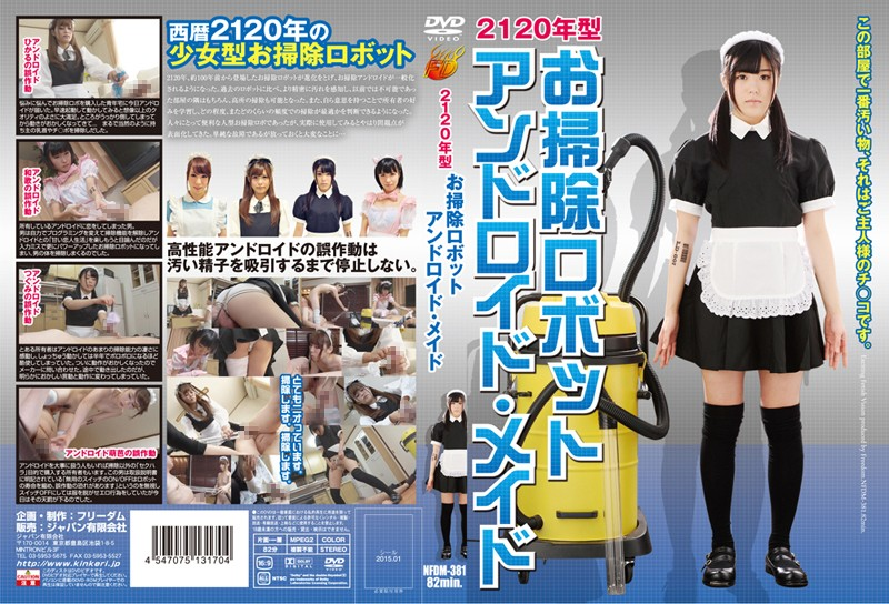 NFDM-381 2120 Type Cleaning Robot Android Maid (Freedom) 2015-01-05