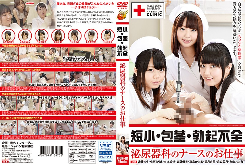 NFDM-411 Nurse Your Job Of Short And Small-phimosis, Erectile Dysfunction Urology (Freedom) 2015-08-05