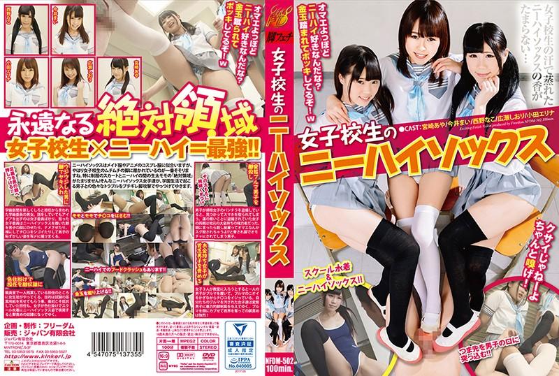 [NFDM-502] 女子校生のニーハイソックス
